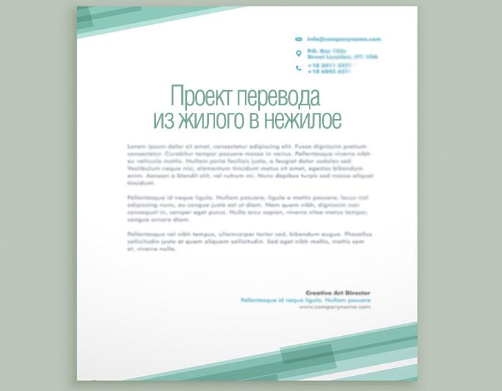 Проект перевода квартиры в нежилой фонд