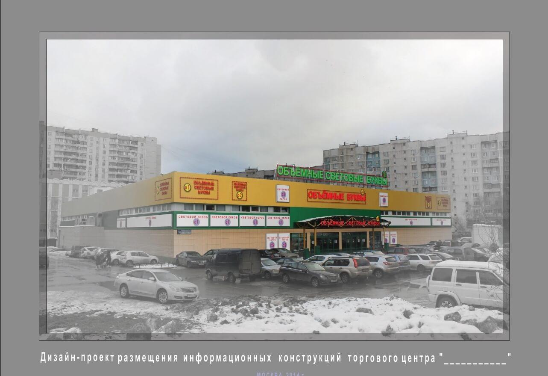 naruzhnaya-reklama2